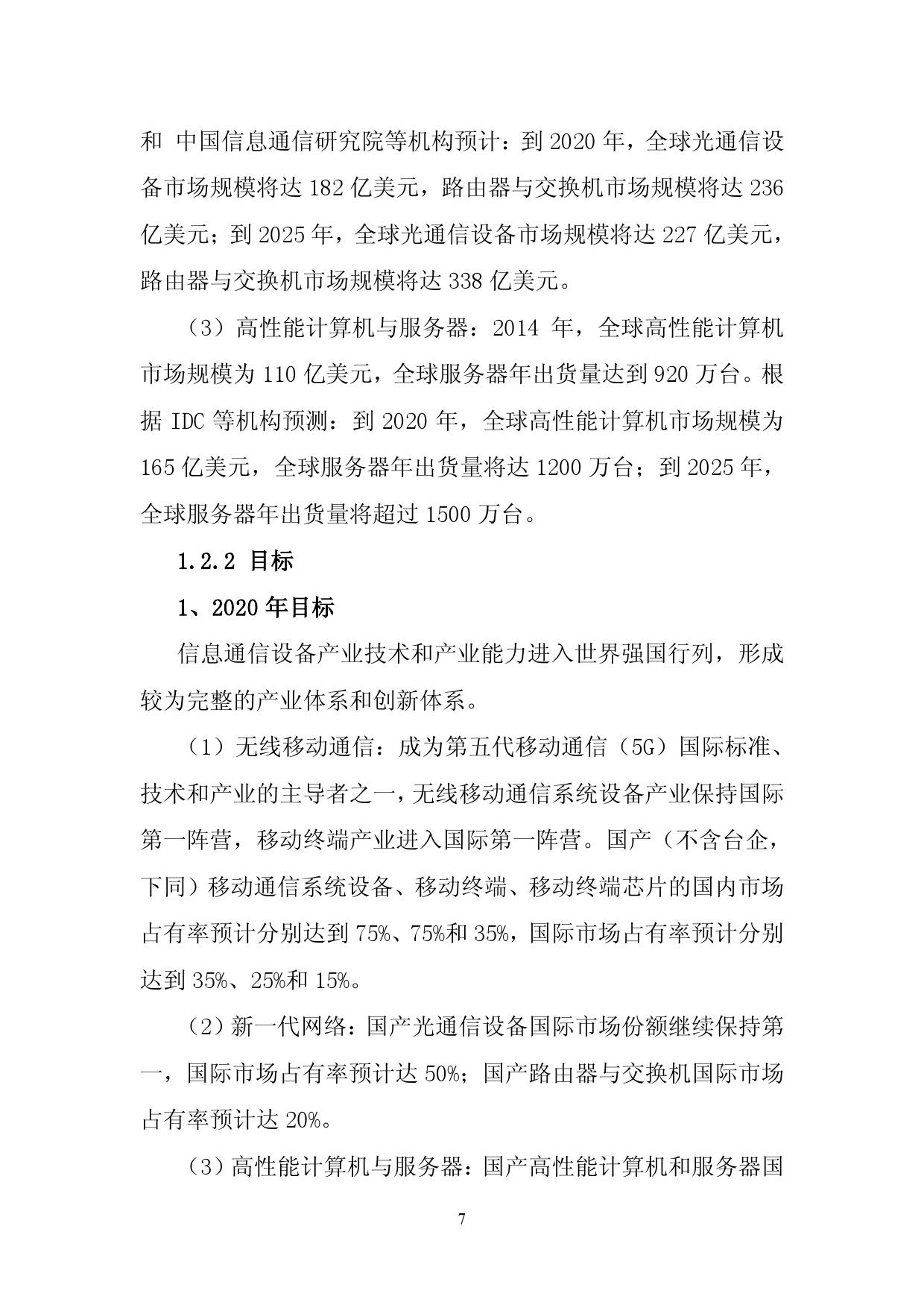《中国制造 2025》重点领域技术路线图_000013
