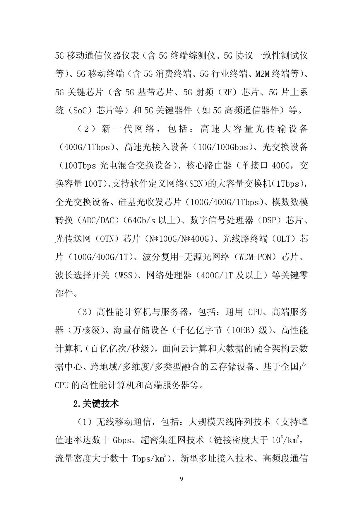《中国制造 2025》重点领域技术路线图_000015