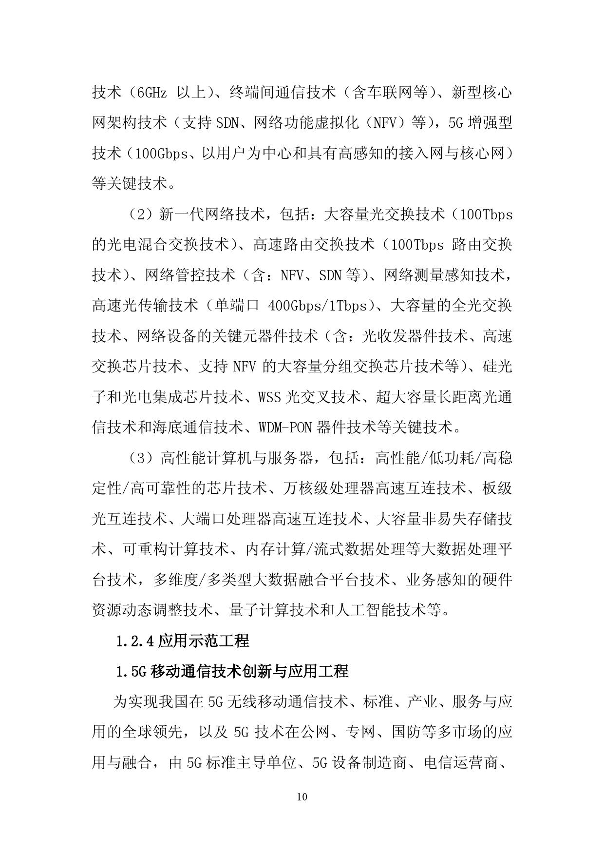 《中国制造 2025》重点领域技术路线图_000016