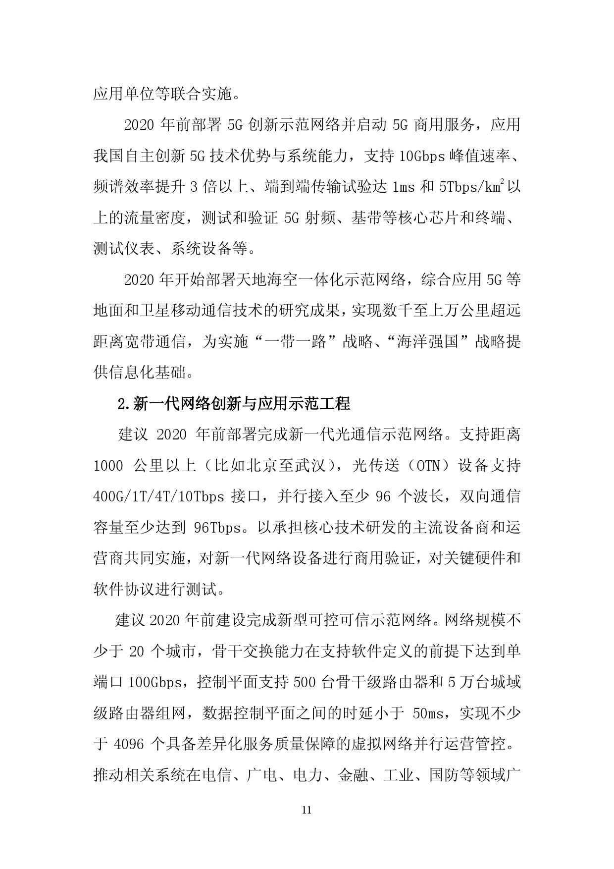 《中国制造 2025》重点领域技术路线图_000017