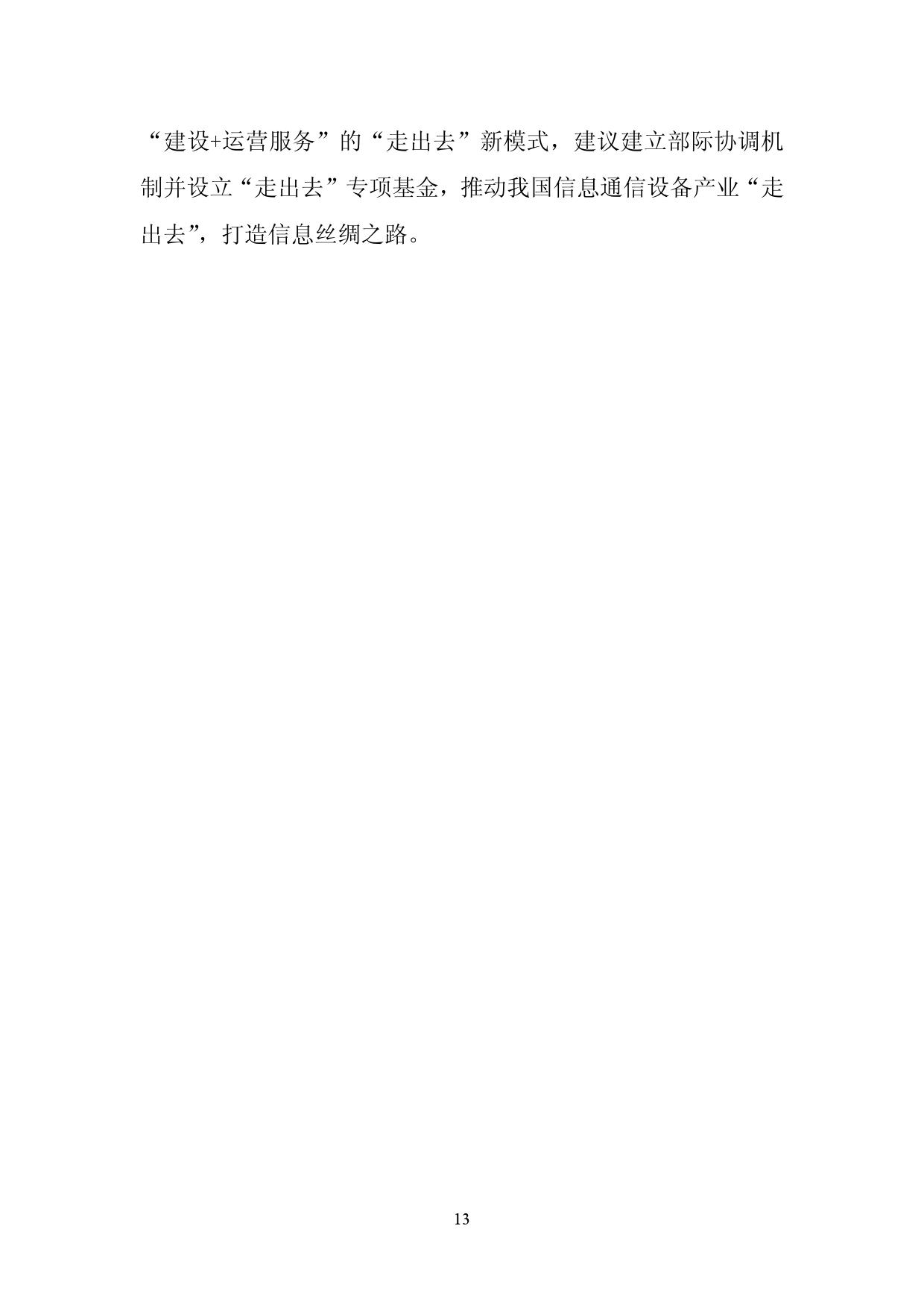 《中国制造 2025》重点领域技术路线图_000019
