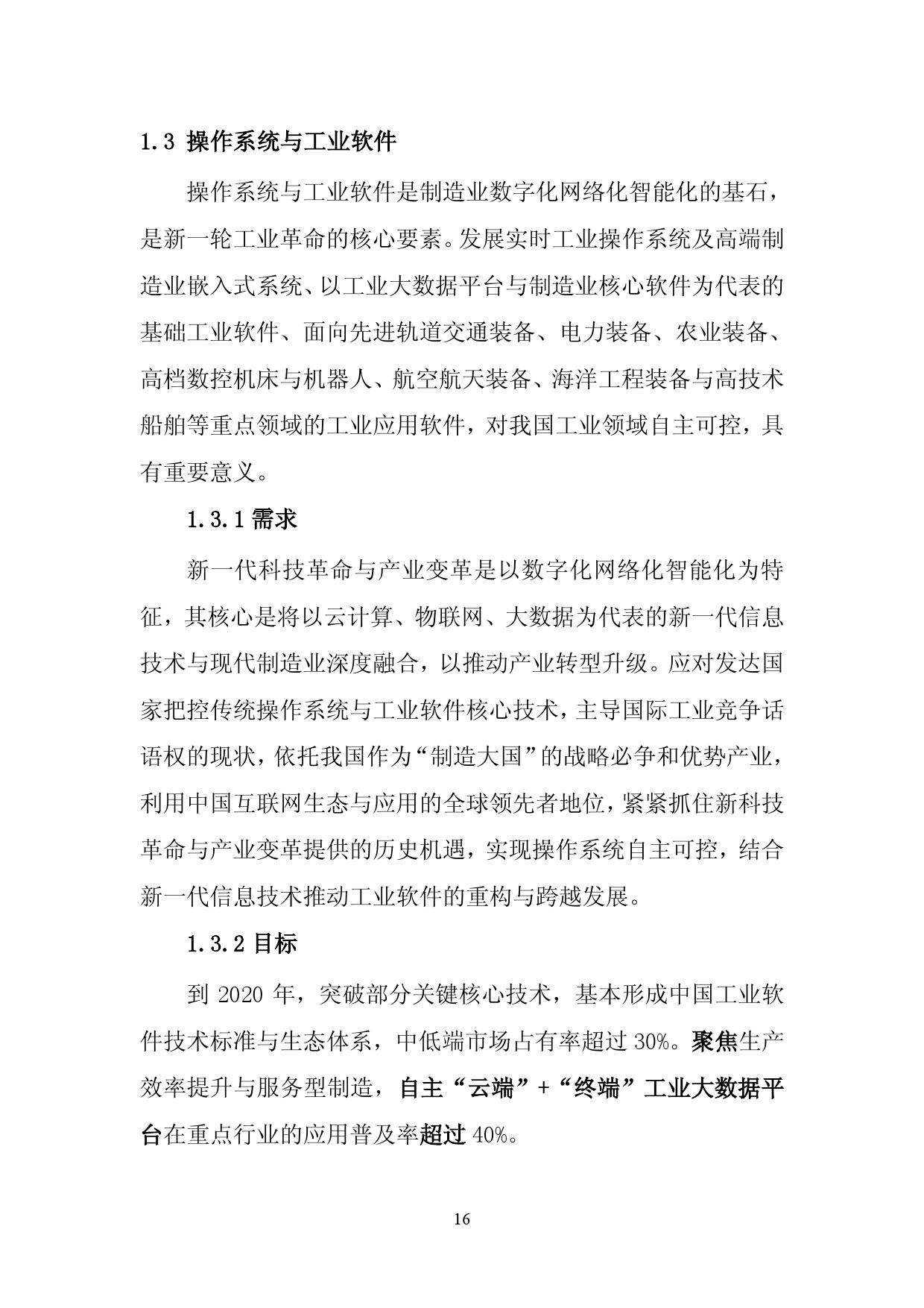 《中国制造 2025》重点领域技术路线图_000022