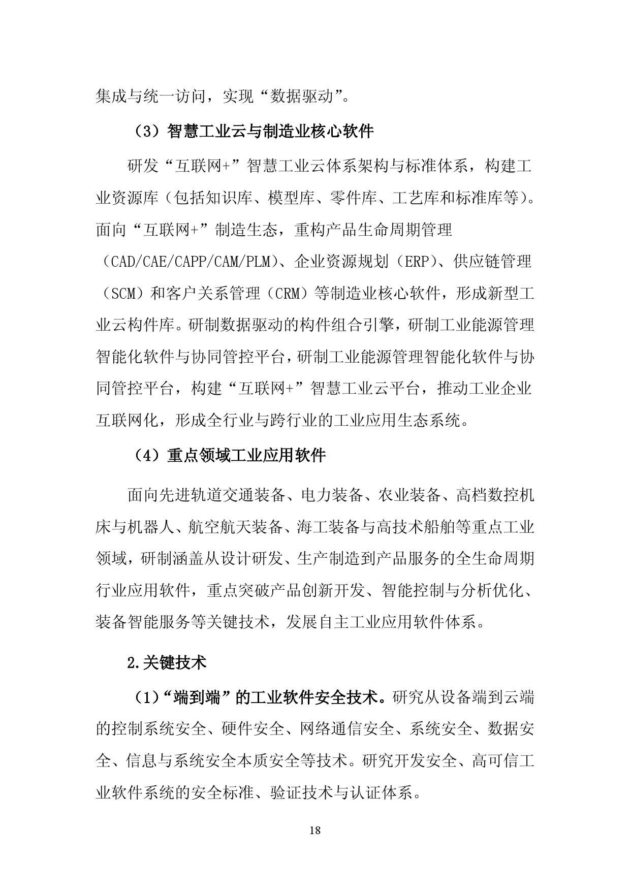 《中国制造 2025》重点领域技术路线图_000024