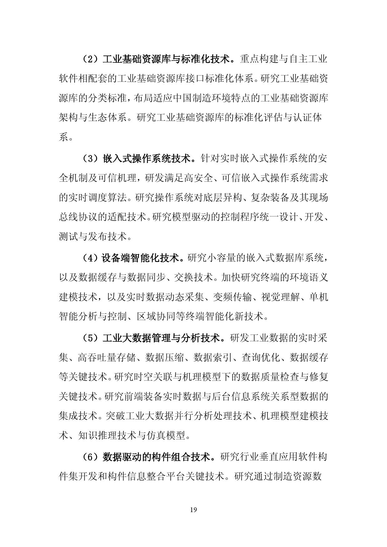 《中国制造 2025》重点领域技术路线图_000025