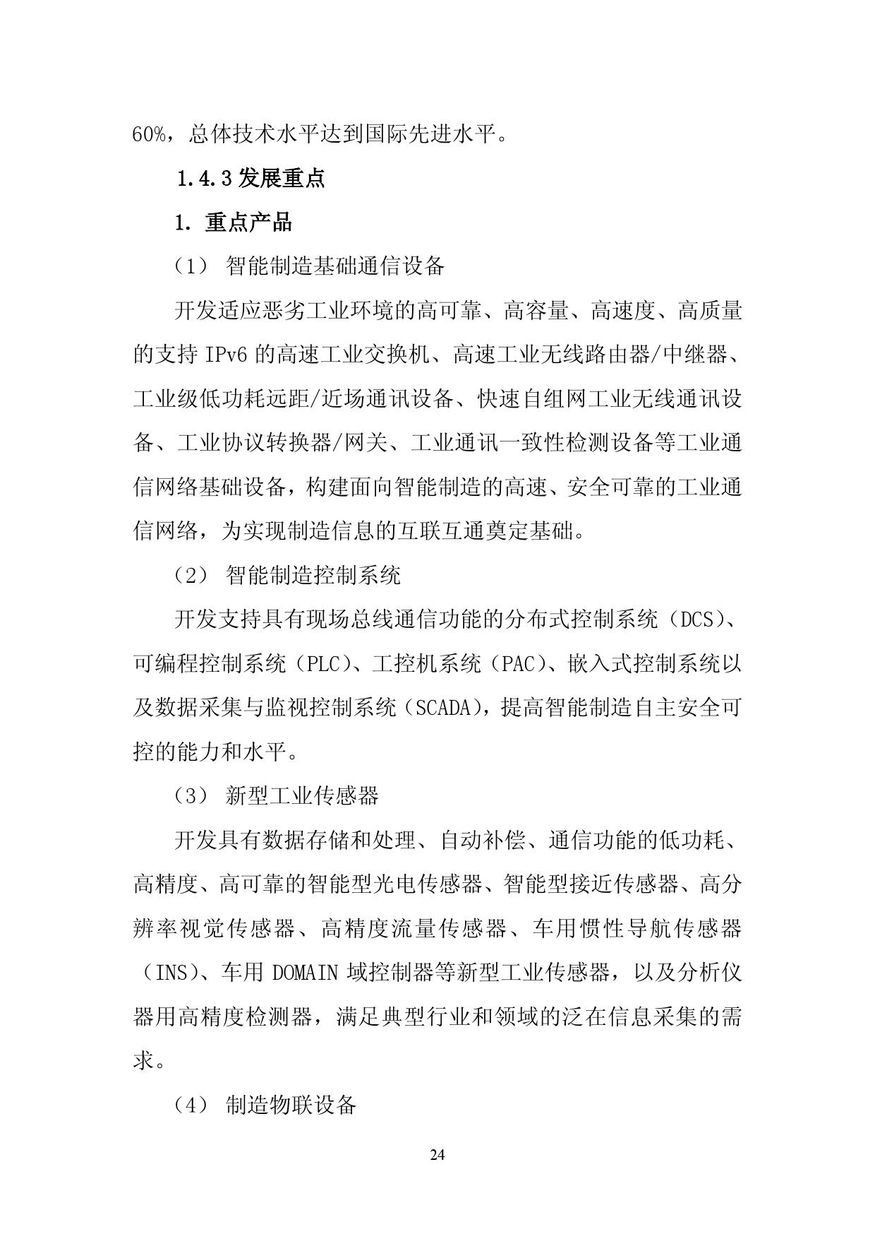 《中国制造 2025》重点领域技术路线图_000030