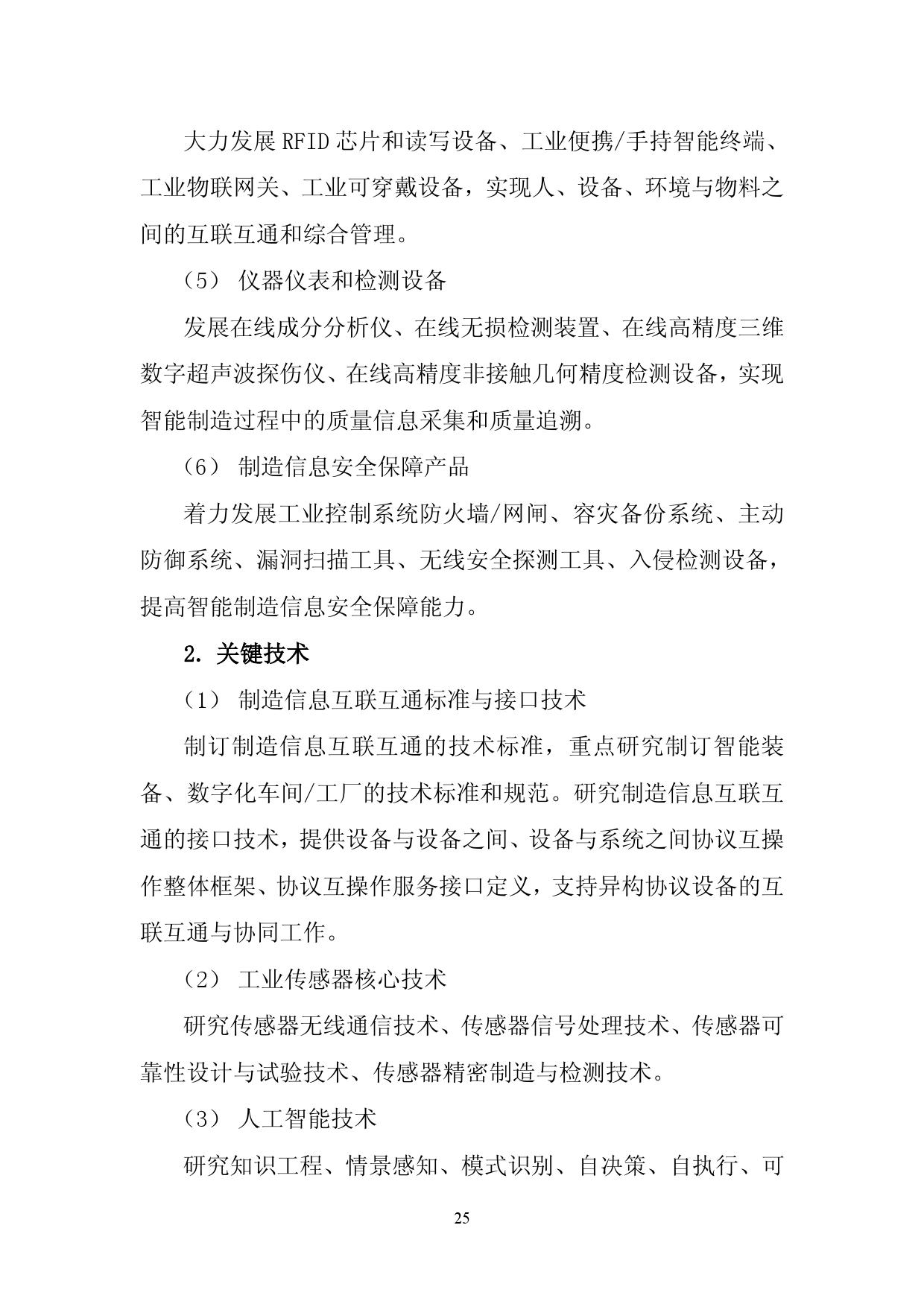 《中国制造 2025》重点领域技术路线图_000031