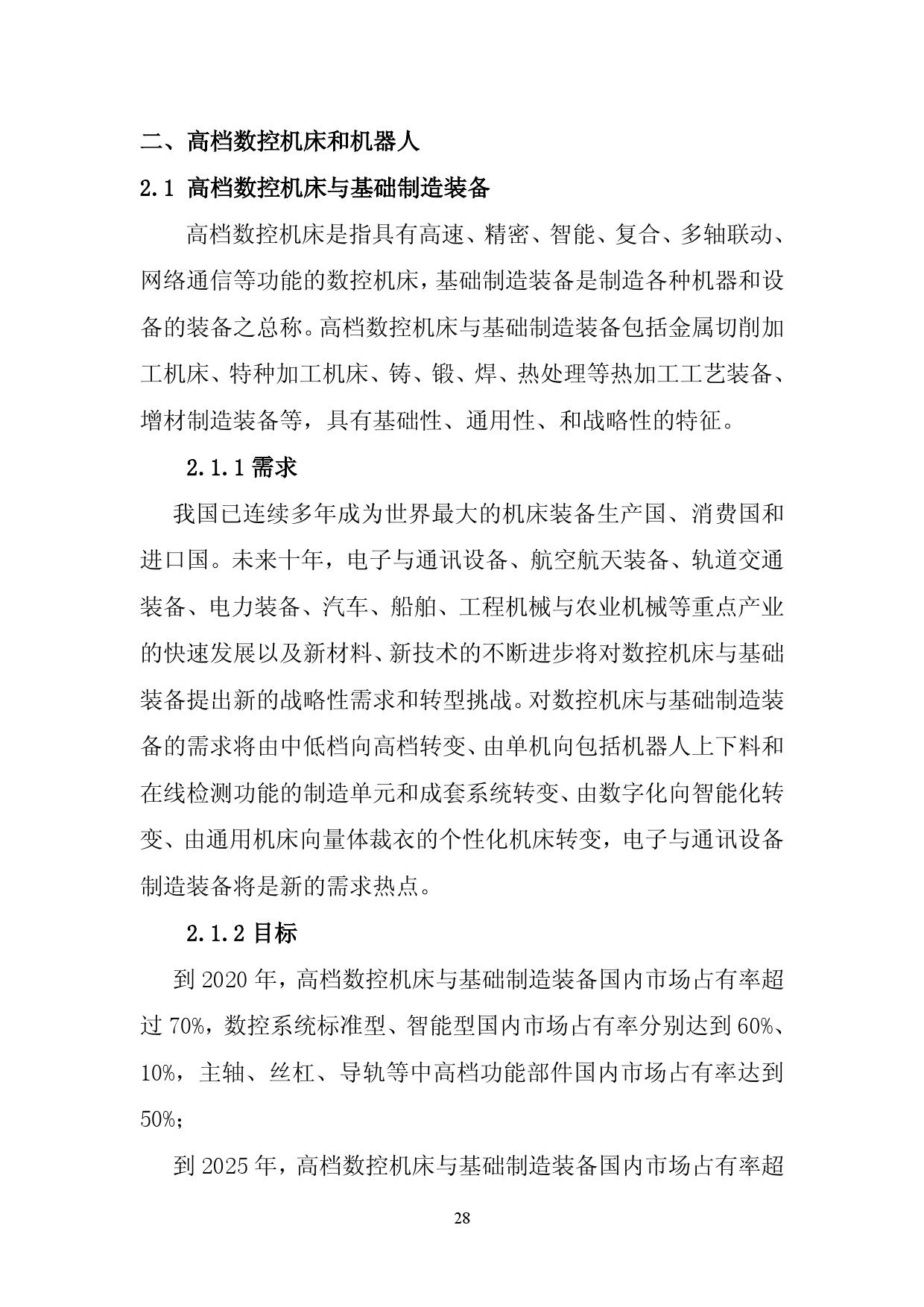 《中国制造 2025》重点领域技术路线图_000034