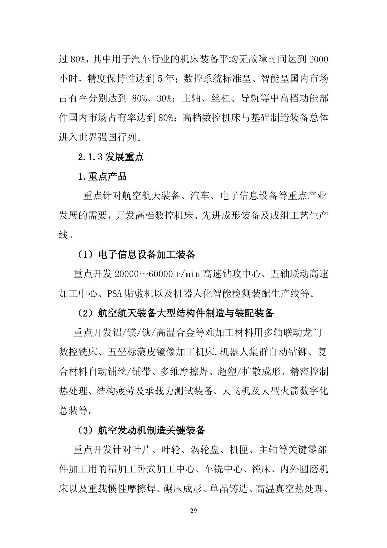 《中国制造 2025》重点领域技术路线图_000035