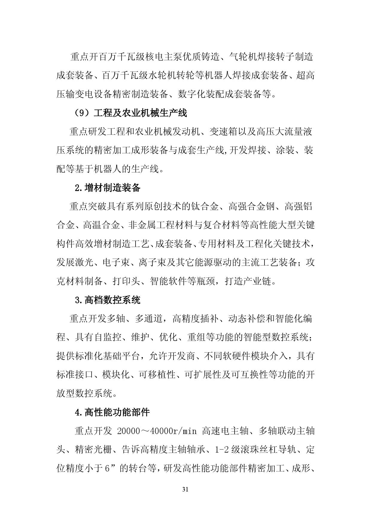 《中国制造 2025》重点领域技术路线图_000037