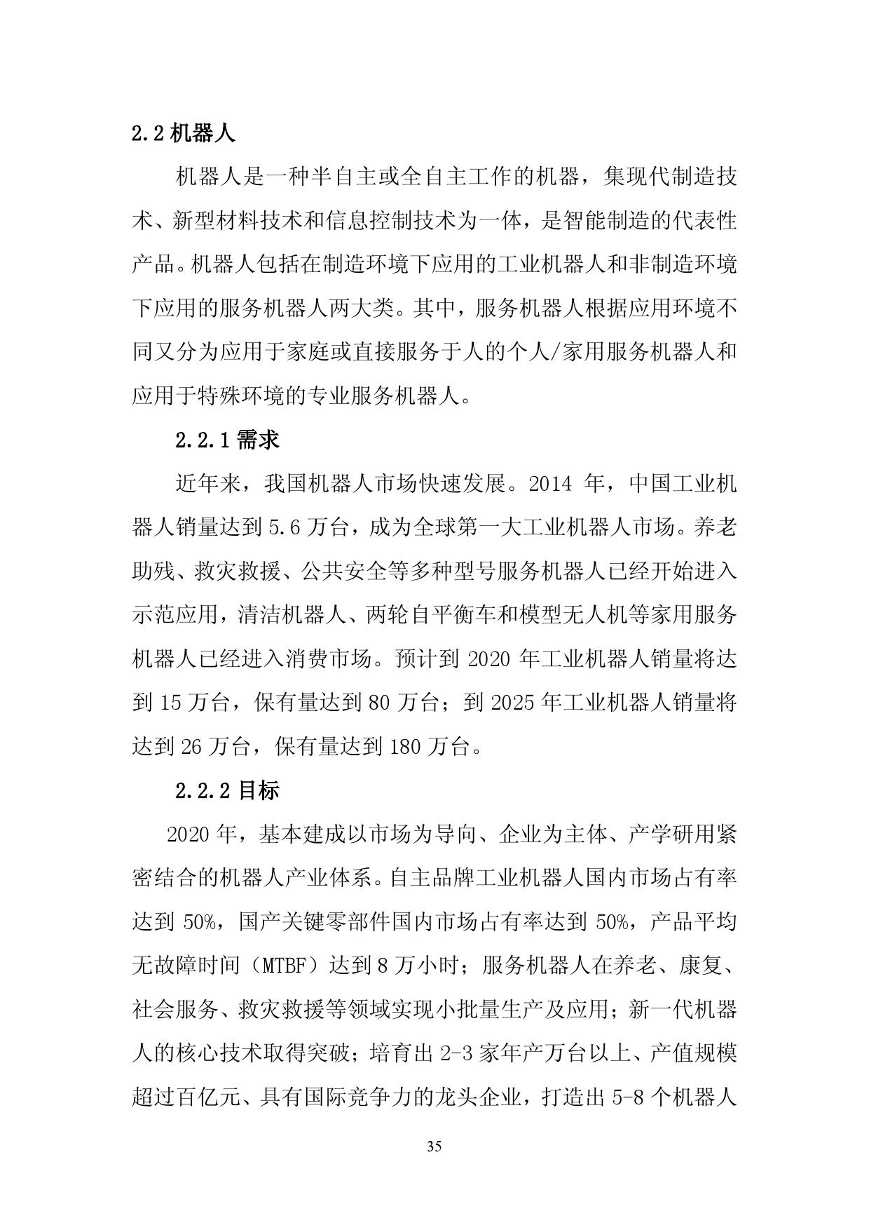 《中国制造 2025》重点领域技术路线图_000041