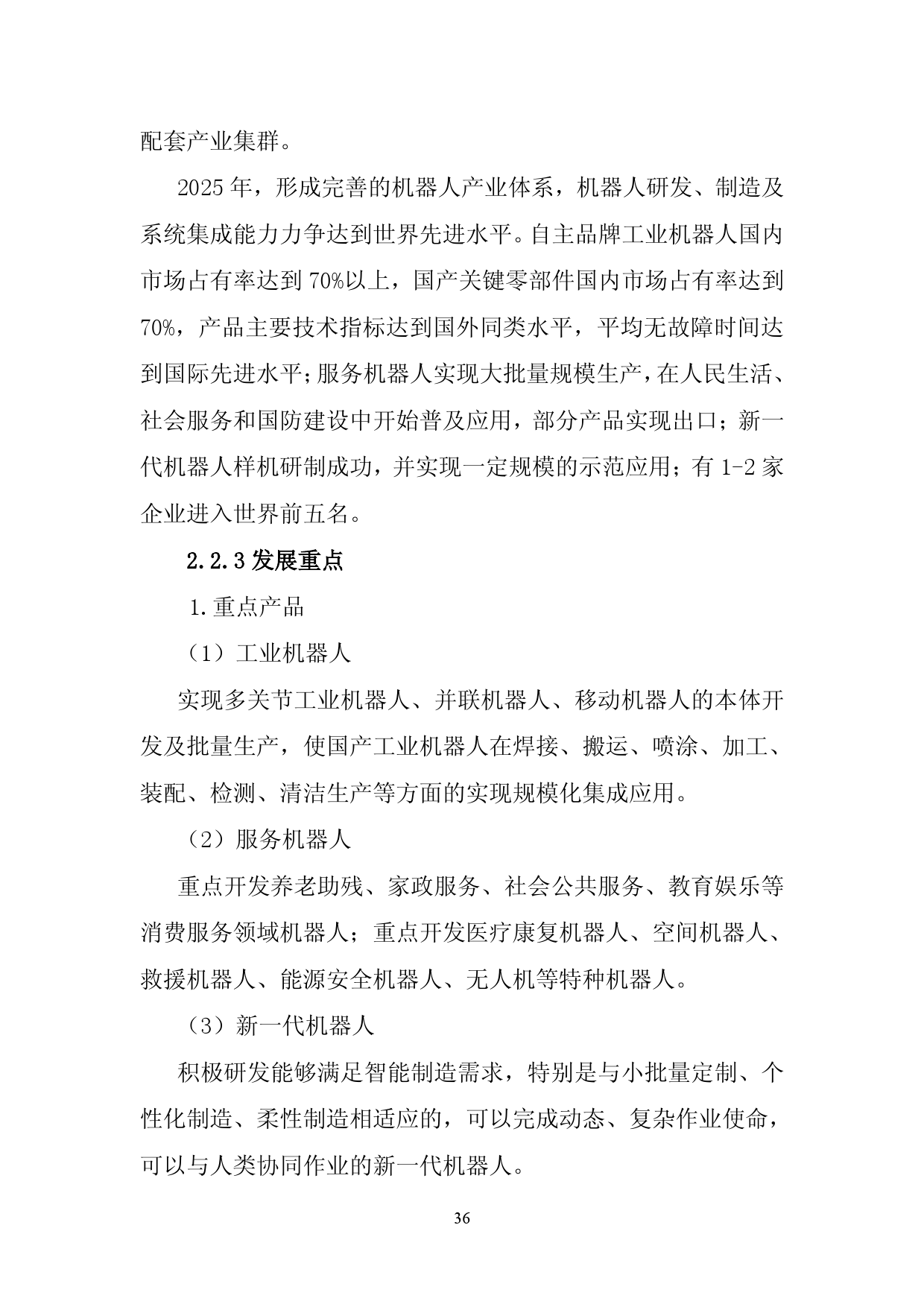 《中国制造 2025》重点领域技术路线图_000042