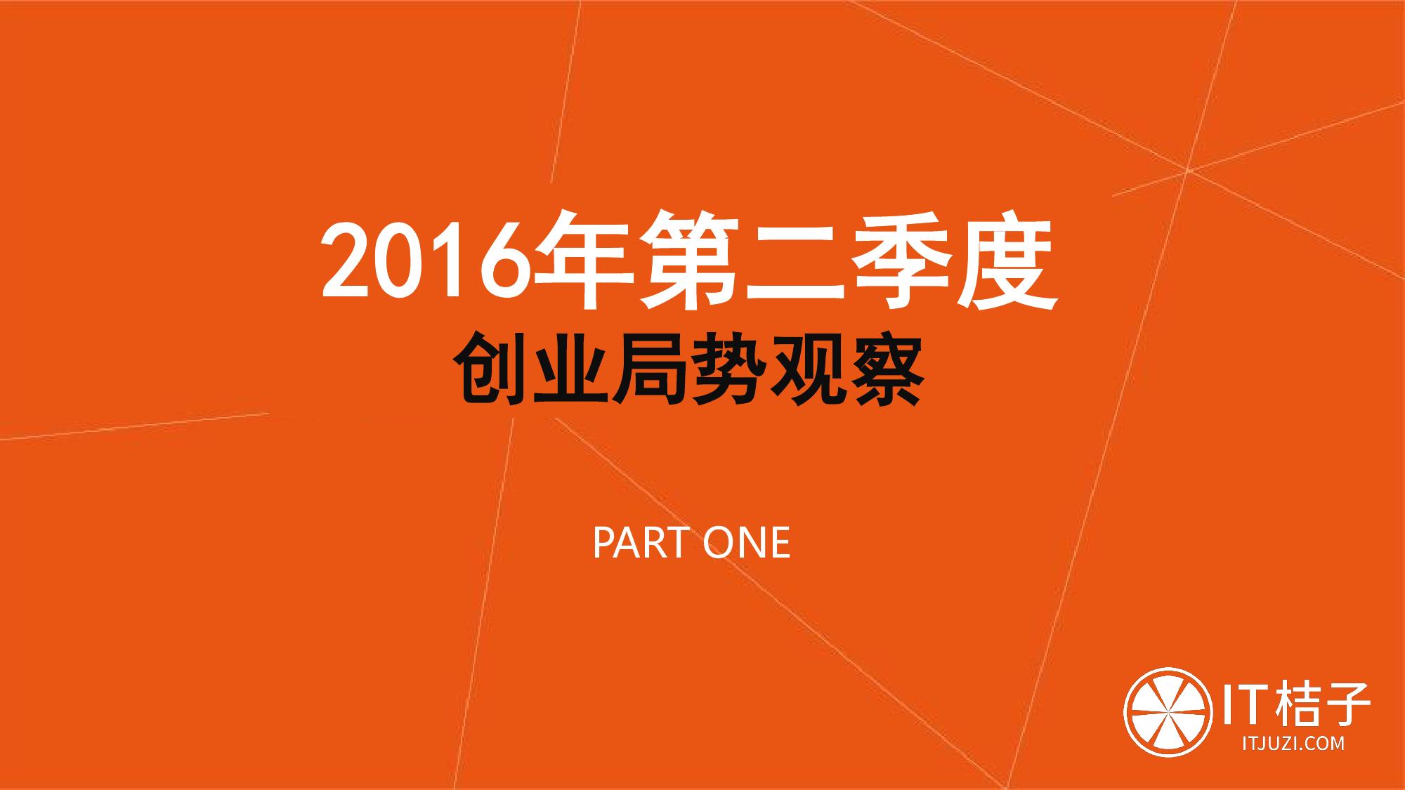 【IT桔子】2016年Q2中国互联网创业投资分析报告_000003
