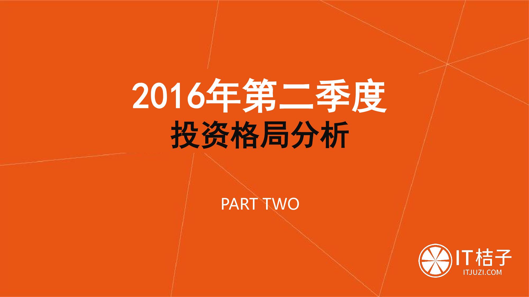 【IT桔子】2016年Q2中国互联网创业投资分析报告_000010