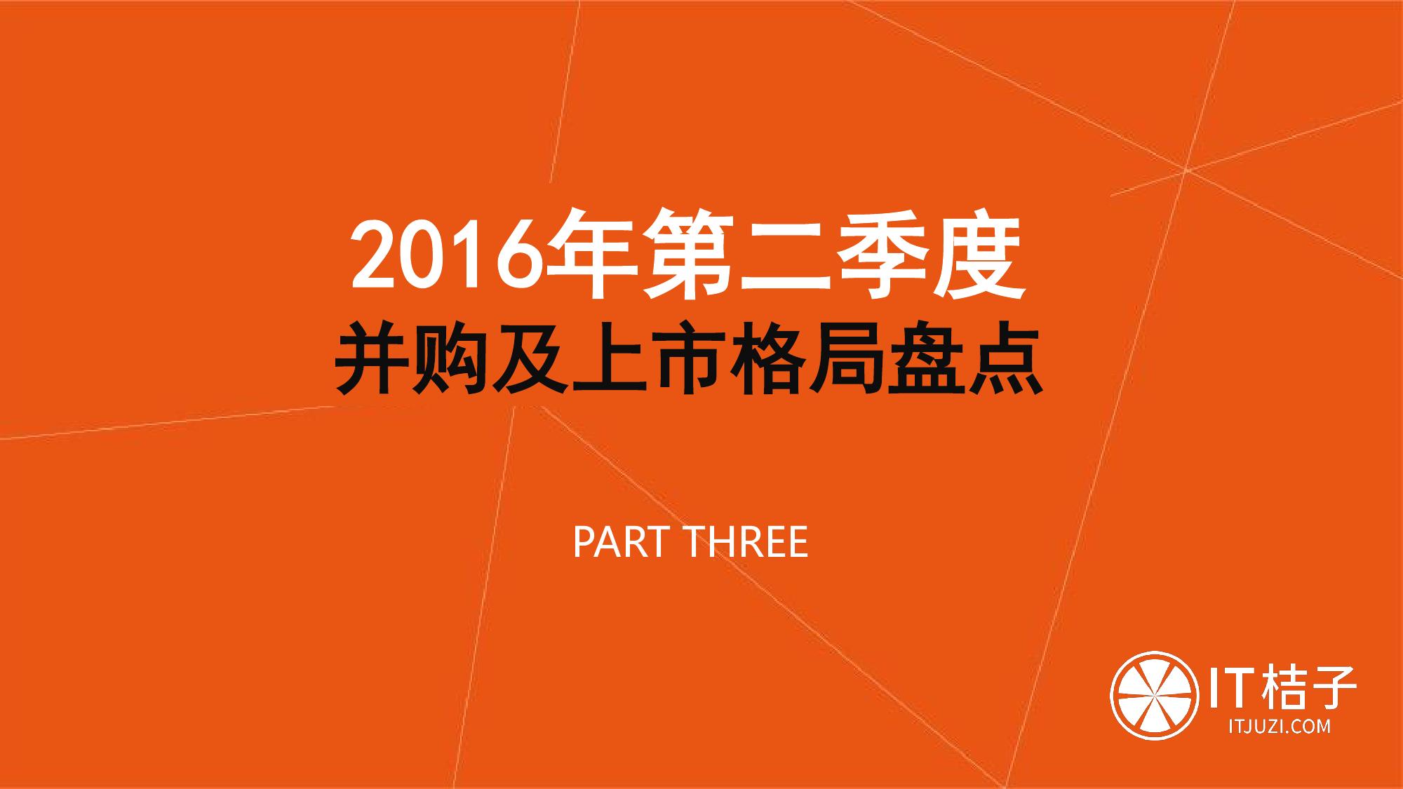 【IT桔子】2016年Q2中国互联网创业投资分析报告_000021