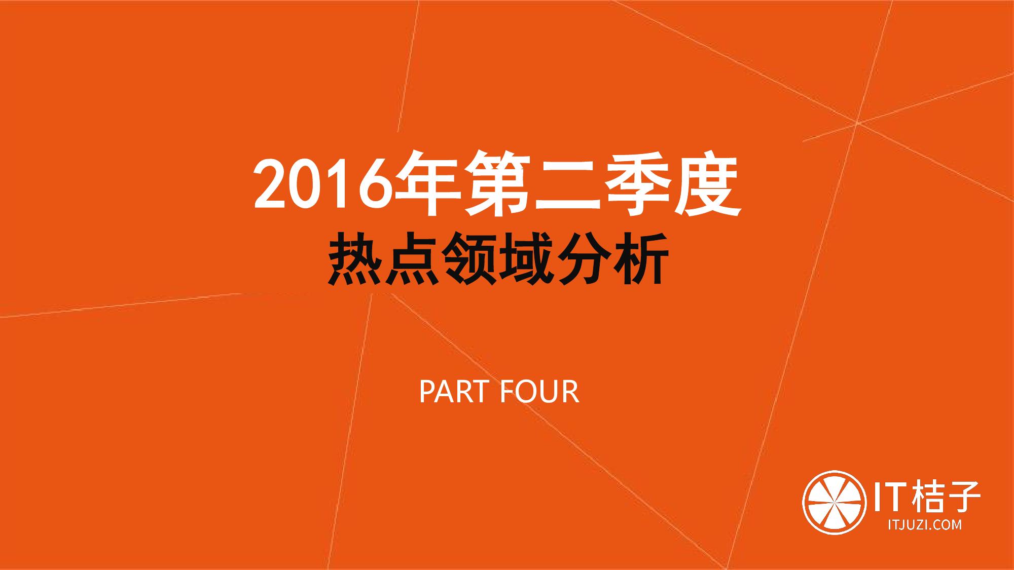 【IT桔子】2016年Q2中国互联网创业投资分析报告_000026