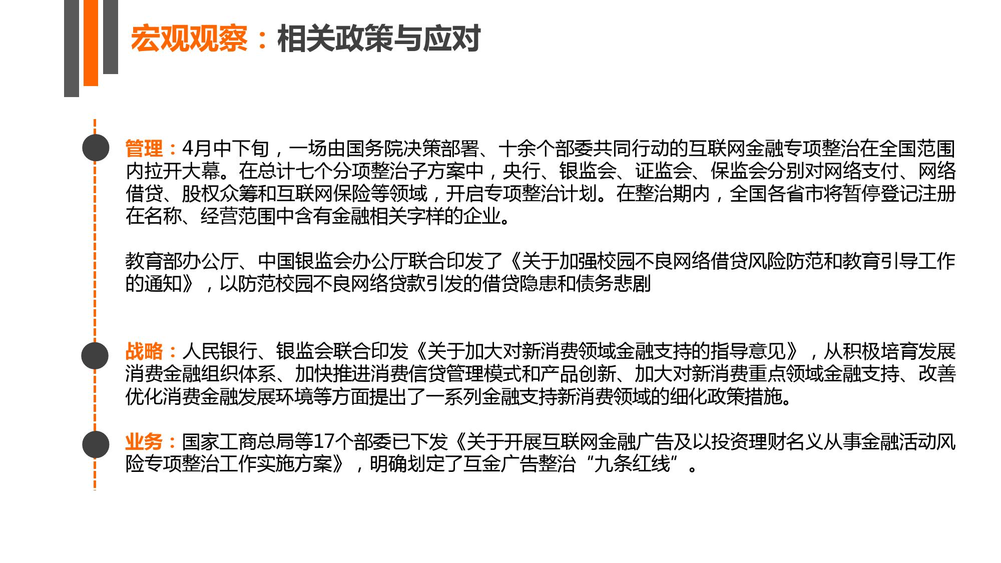 【IT桔子】2016年Q2中国互联网创业投资分析报告_000035