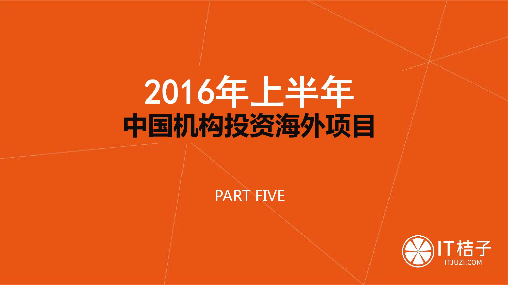 【IT桔子】2016年Q2中国互联网创业投资分析报告_000046