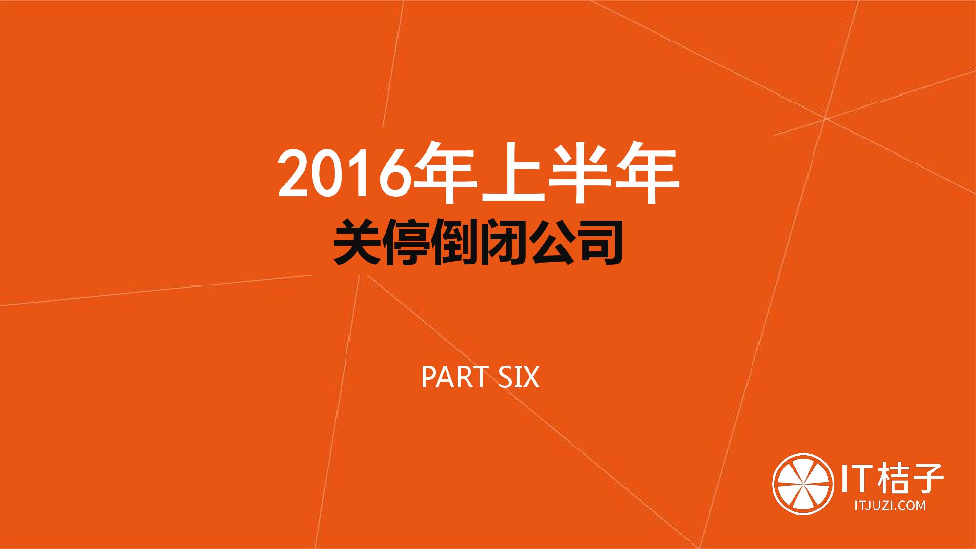 【IT桔子】2016年Q2中国互联网创业投资分析报告_000056