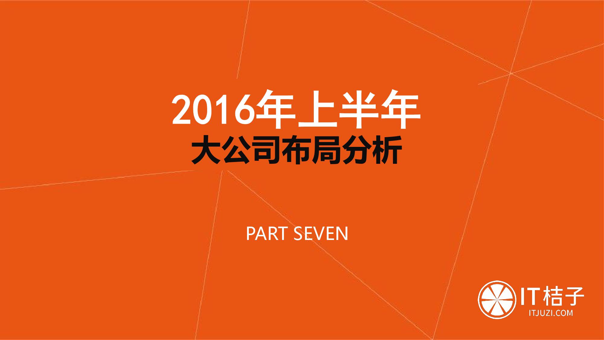 【IT桔子】2016年Q2中国互联网创业投资分析报告_000062