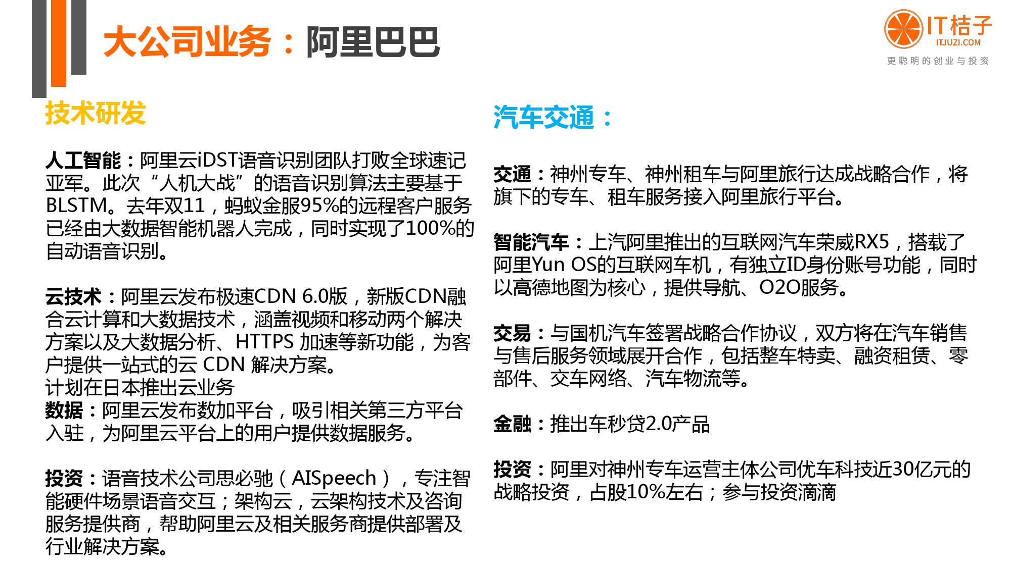 【IT桔子】2016年Q2中国互联网创业投资分析报告_000066