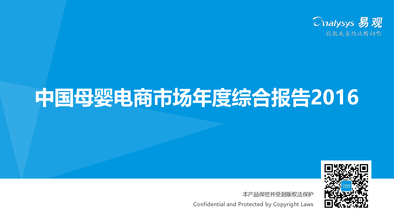 中国母婴电商市场年度综合报告2016V5_000001