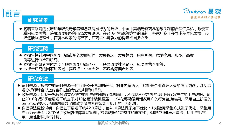 中国母婴电商市场年度综合报告2016V5_000002