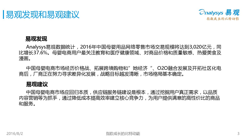中国母婴电商市场年度综合报告2016V5_000003