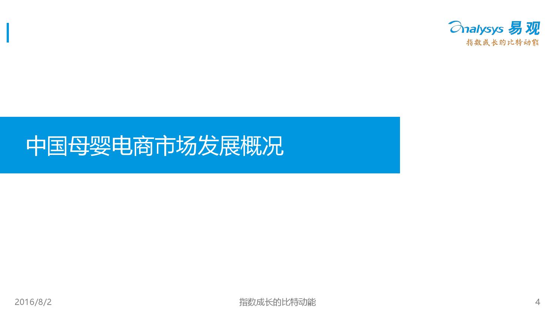 中国母婴电商市场年度综合报告2016V5_000004