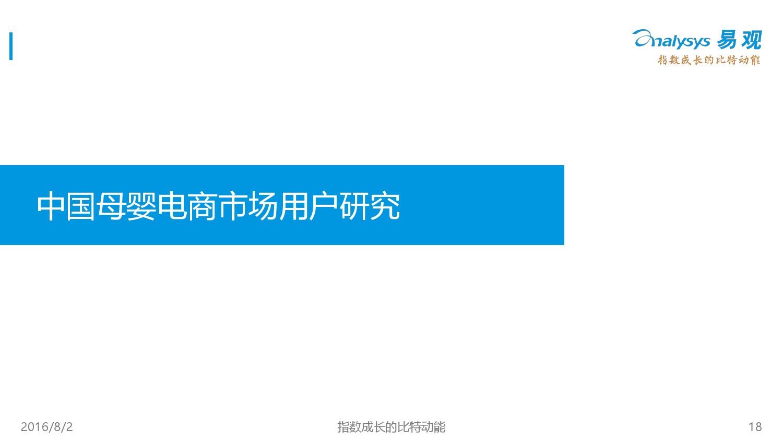 中国母婴电商市场年度综合报告2016V5_000018