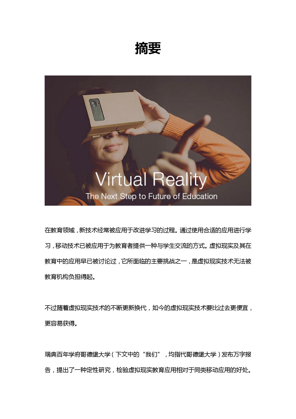 哥德堡大学VR教育研究报告_000001