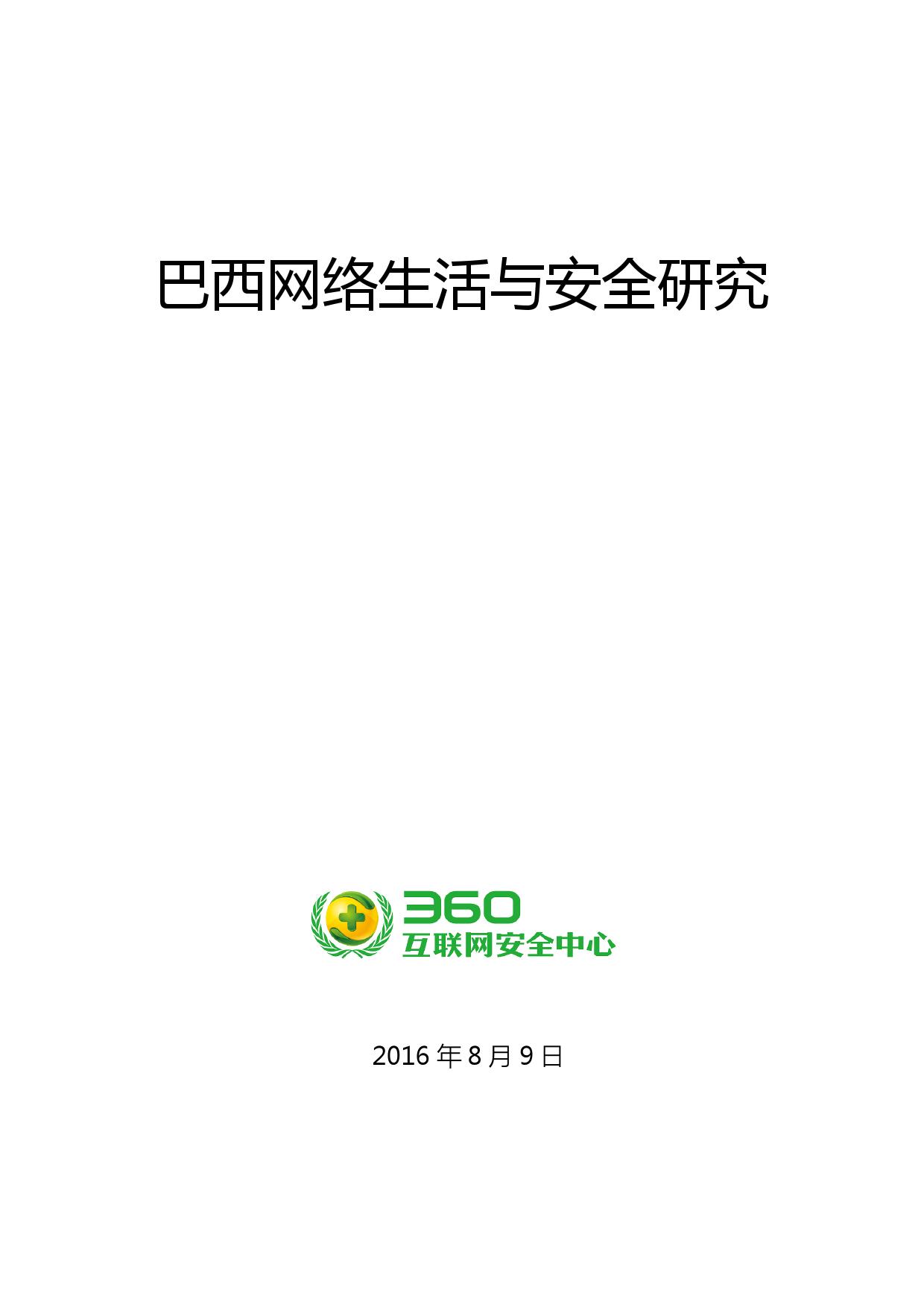巴西网络生活与安全研究_000001