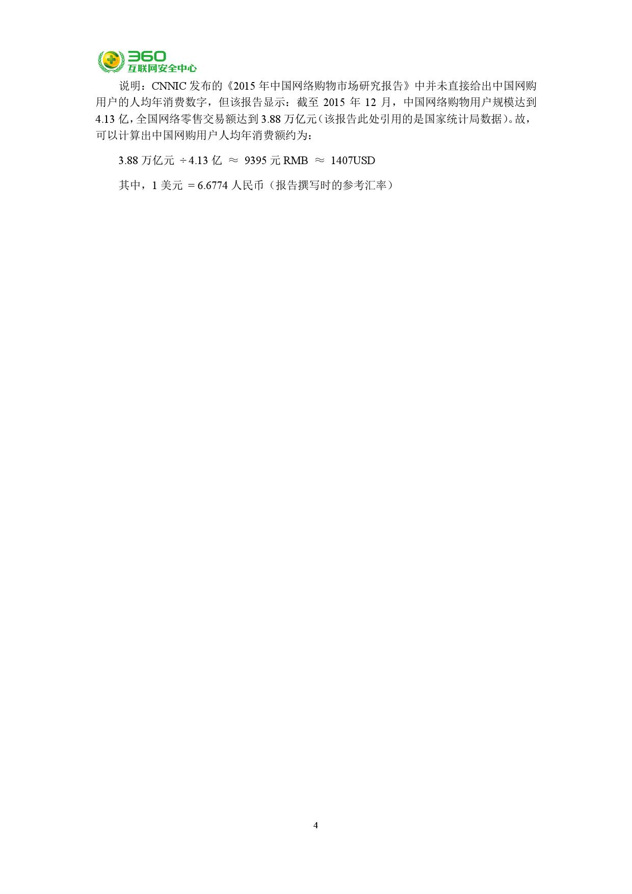 巴西网络生活与安全研究_000012