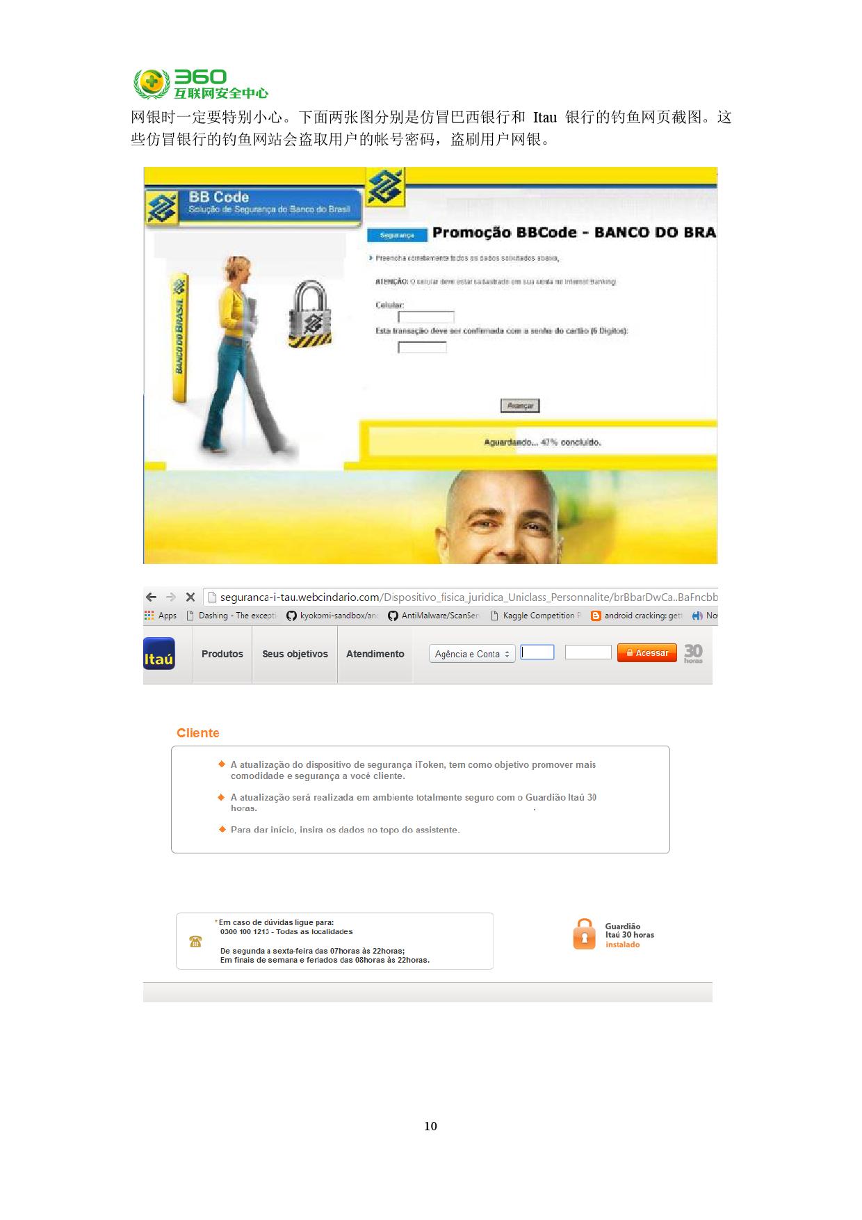 巴西网络生活与安全研究_000018