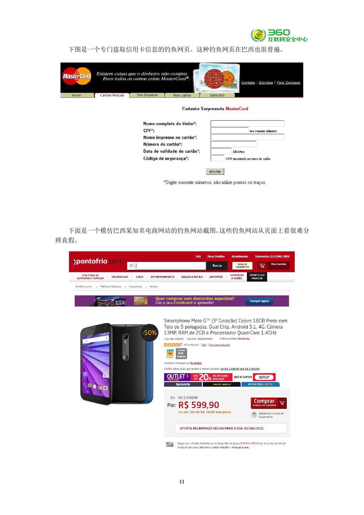 巴西网络生活与安全研究_000019