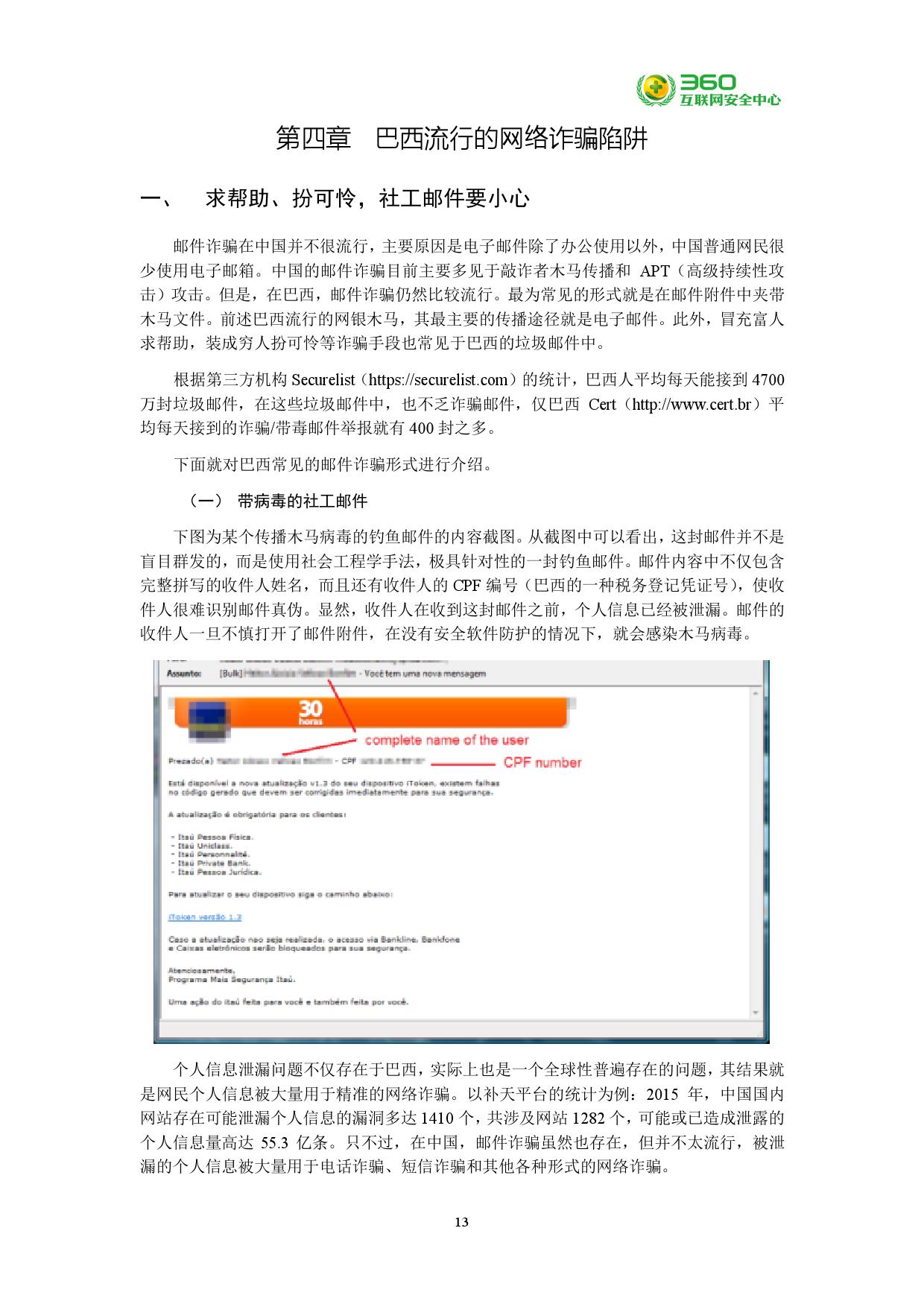 巴西网络生活与安全研究_000021
