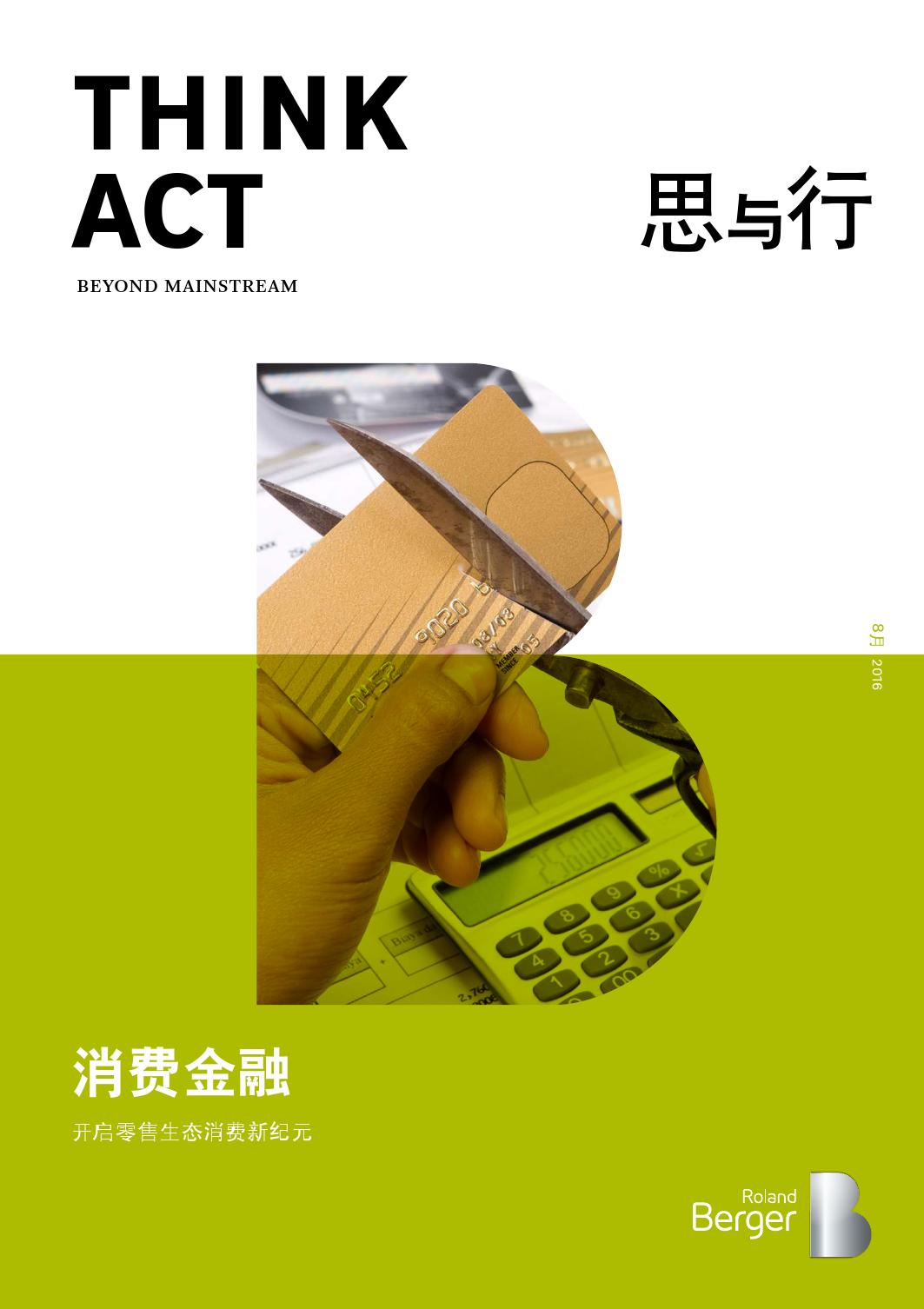 消费金融:开启零售生态消费新纪元_000001