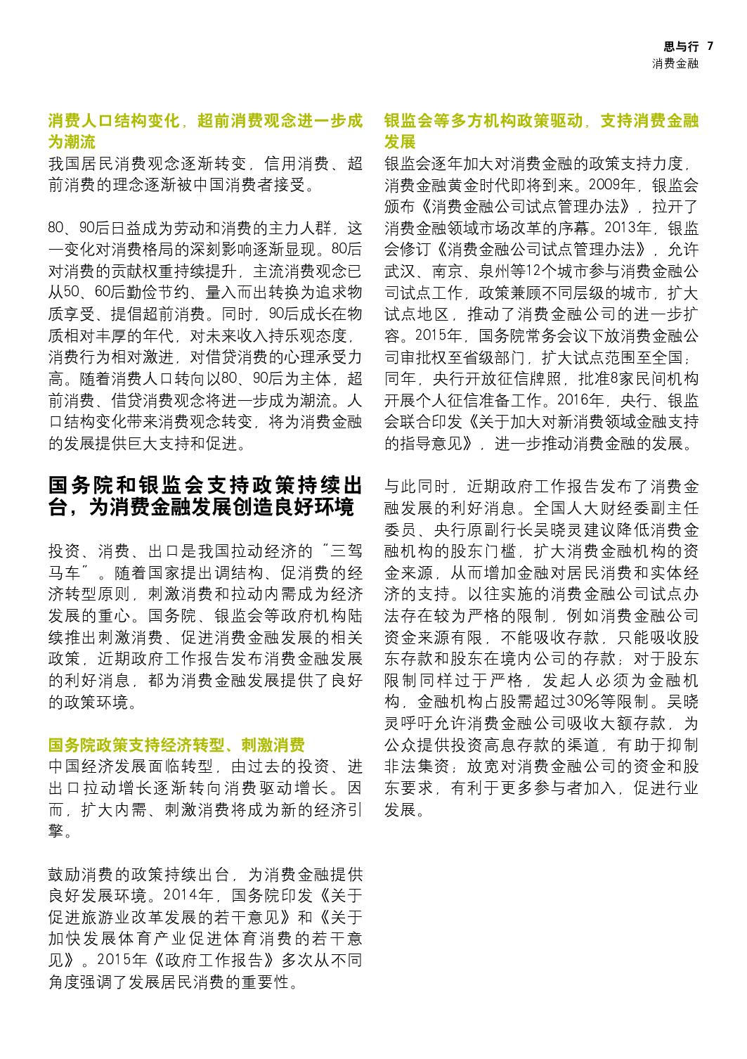消费金融:开启零售生态消费新纪元_000007