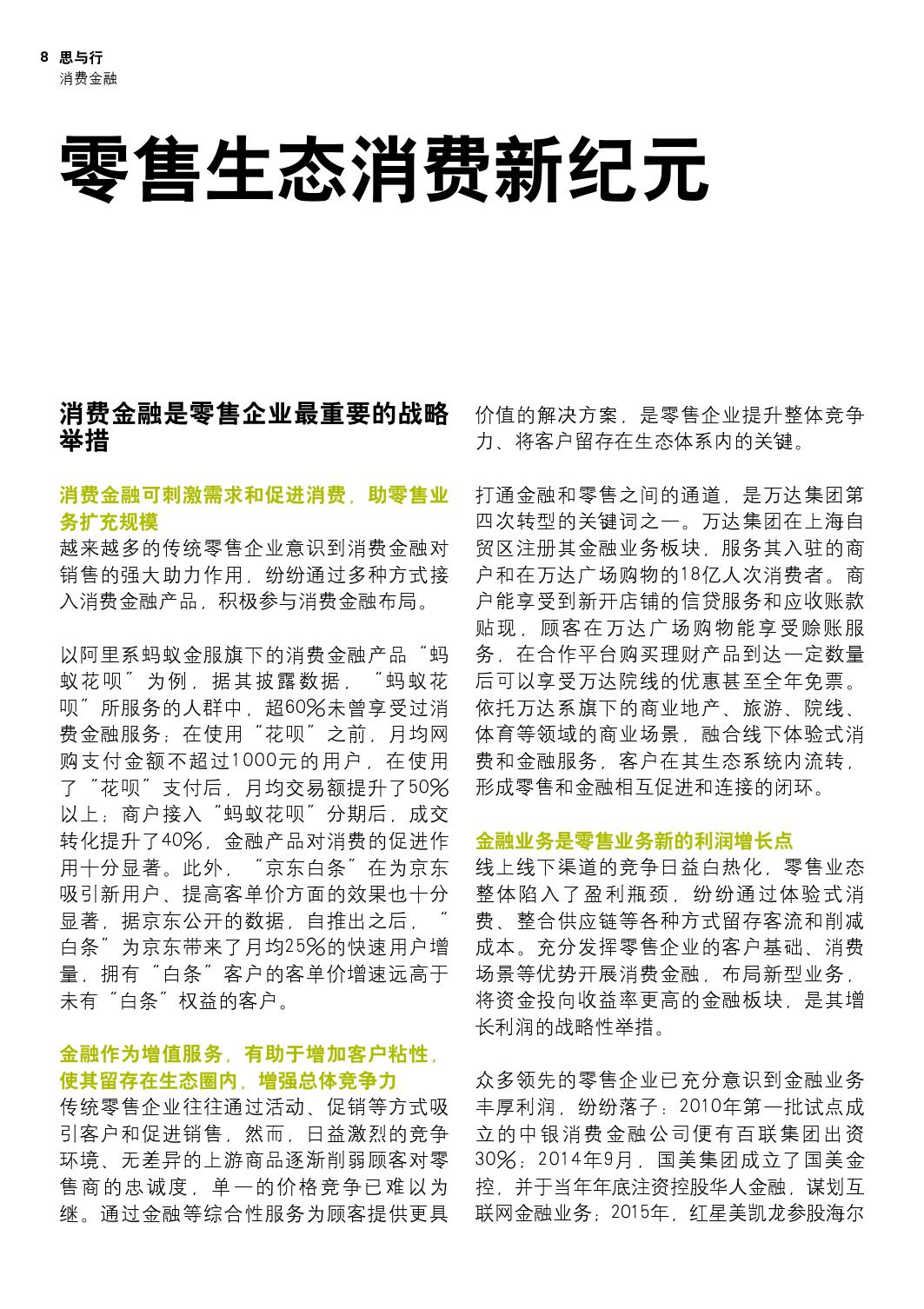消费金融:开启零售生态消费新纪元_000008