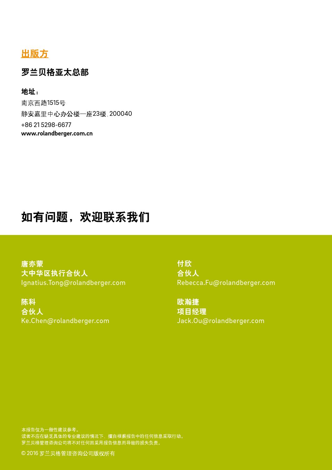 消费金融:开启零售生态消费新纪元_000012