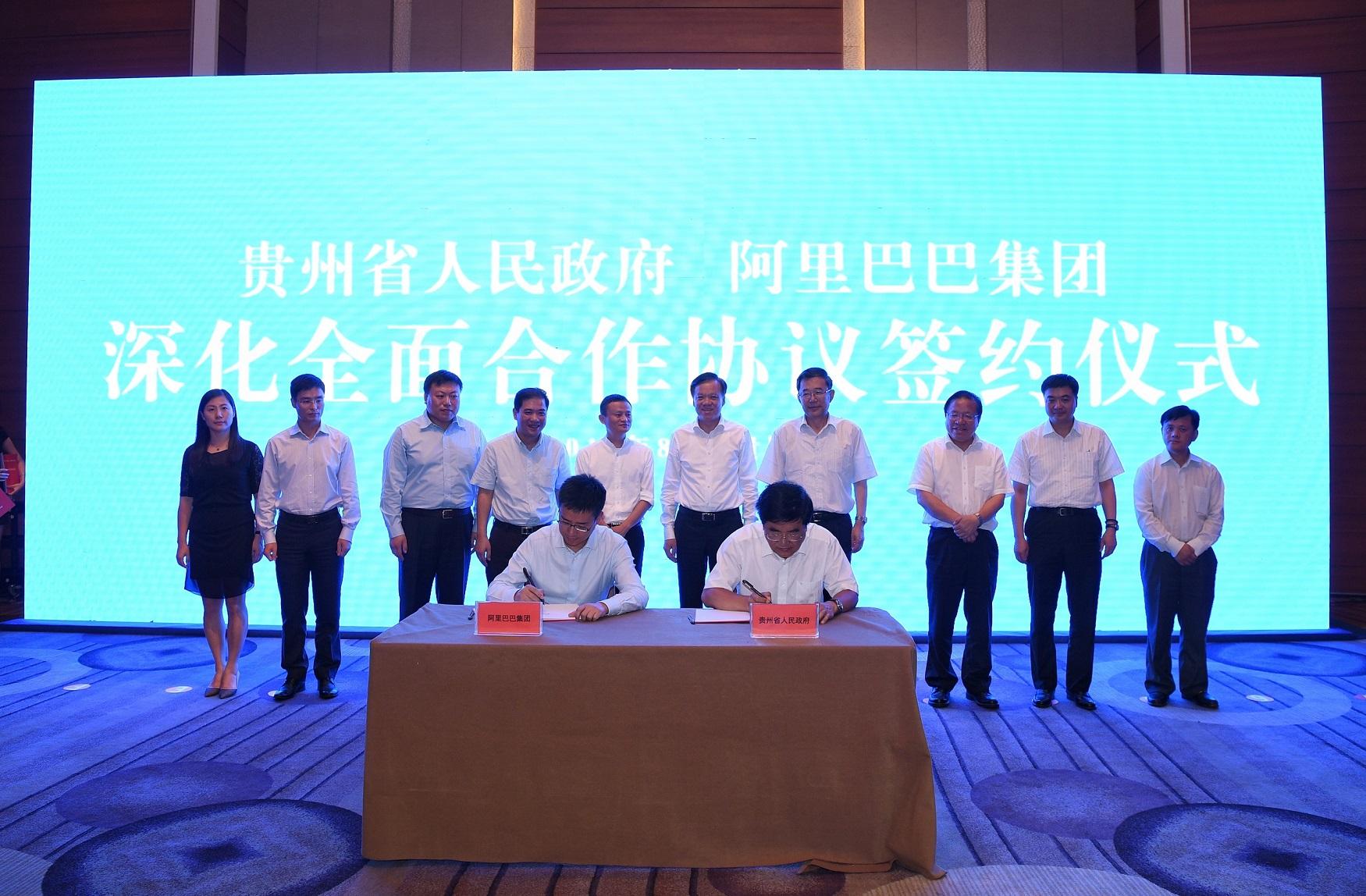贵州省与阿里巴巴集团签署深化全面合作协议