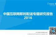 易观国际:2016中国互联网即时配送专题研究报告(附下载)
