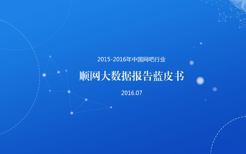 2015-2016年中国网吧行业顺网大数据报告蓝皮书_000001