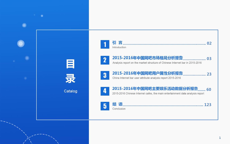 2015-2016年中国网吧行业顺网大数据报告蓝皮书_000002