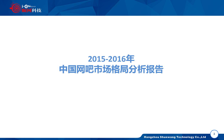 2015-2016年中国网吧行业顺网大数据报告蓝皮书_000004