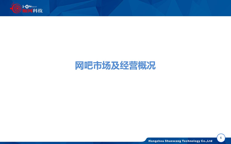 2015-2016年中国网吧行业顺网大数据报告蓝皮书_000007