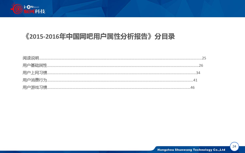 2015-2016年中国网吧行业顺网大数据报告蓝皮书_000025