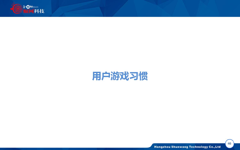 2015-2016年中国网吧行业顺网大数据报告蓝皮书_000047