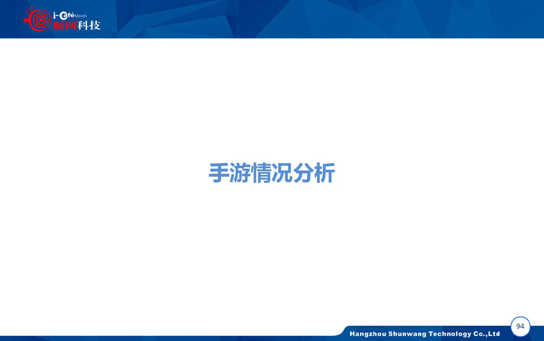 2015-2016年中国网吧行业顺网大数据报告蓝皮书_000095