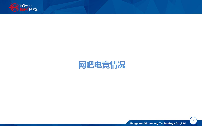 2015-2016年中国网吧行业顺网大数据报告蓝皮书_000102