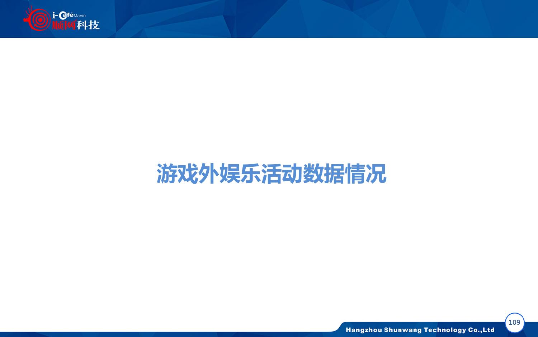 2015-2016年中国网吧行业顺网大数据报告蓝皮书_000110